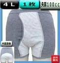 失禁パンツ 男性 中容量4L【1枚】尿漏れ100cc 日本製...