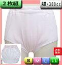 失禁パンツ 女性 大容量【2枚セット】S/M/L/LL尿漏れ300cc 日本製 品番32030