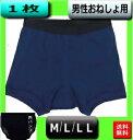 おねしょパンツ 大人男性 大容量 M/L/LL【1枚】尿漏れ300cc 日本製 品番33026
