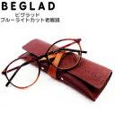 BEGLAD ビグラッド ブルーライトカット老眼鏡 BG-4002 デミブラウン