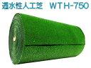 人工芝ロールタイプ WTH-750 7.5mm 91cm×20m【送料無料】
