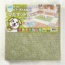【送料無料】吸着ぴたマット ループ(9枚入)×10パック  グリーン【30cm×30cm】