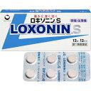 ★セルフメディケーション税制対象【第1類医薬品】ロキソニンS 12錠