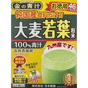 金の青汁純国産大麦若葉100%粉末 46包便秘改善 健康 食物繊維