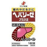 【第3類医薬品】ヘパリーゼプラス2 180錠