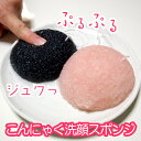 A konjac face-wash sponge (Sumi black & French pink) [sun pack] [the Rakuten ranking first place] [product made in Japan] [face-wash] [nature] [repeatedly] [Eco] [tomorrow easy / same day delivery] [RCP] [marathon201305_daily]