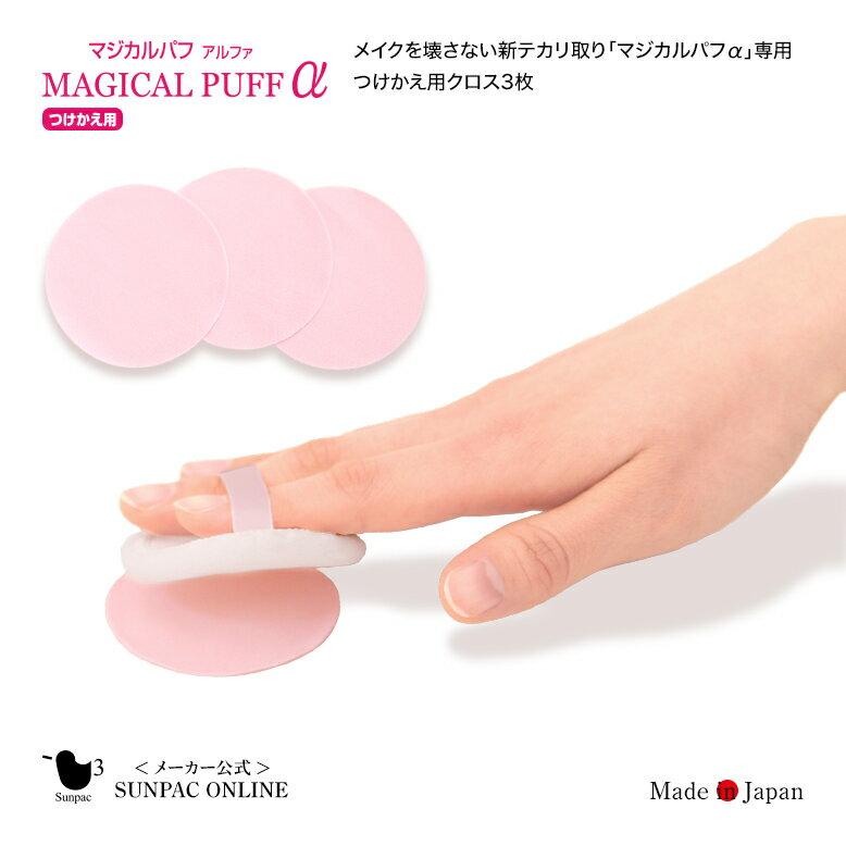 メーカー公式マジカルパフα専用クロスメール便なら5個まで送料無料あぶらとり紙テカリ皮脂吸収メイク直し