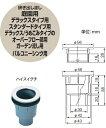 タキロン 排水栓 290524