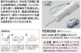 【NEW!YEW300の2012年モデル】ヤマト運輸でお届けします♪TOTO 携帯ウォシュレット☆携帯用おしり洗浄器 YEW350(携帯ウォシュレット)