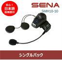 SENA セナ バイク用 インカム ツーリング バイク オートバイ 会話 ハンズフリー インターコム Bluetooth SMH10-10 MotorcycleHeadset ヘッドセット Intercom 0410001C 送料無料