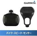 【送料無料】 GARMIN ガーミン バイク・スピード・セン...