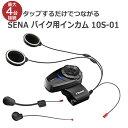 【日本語説明書】 SENA セナ バイク用 インカム ツーリング バイク オートバイ 会話 ハンズフリー インターコム Bluetooth シングルパック 10S-01 0410001U 送料無料 sale 母の日