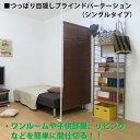 つっぱり 目隠し ブラインド パーテーション 幅90cm【ポイント10倍・送料無料】 突っ張り ブラインドカーテン 木目 間仕切り 日本製