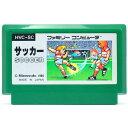 【中古】FC サッカー ソフトのみ ファミコン ソフト