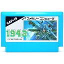 【中古】FC 1942 ソフトのみ ファミコン ソフト