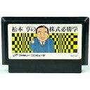【中古】FC 松本亨の株式必勝学 ソフトのみ ファミコン ソフト