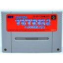 【中古】SFC スーパーテトリス2 +ボンブリス ソフトのみ スーパーファミコン ソフト