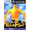 【送料無料】【中古】GC ゲームキューブ 巨人のドシン ソフト