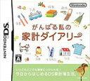【送料無料】【中古】DS がんばる私の家計ダイアリー ソフト