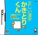 【送料無料】【中古】DS DS陰山メソッド 電脳反復 正しい漢字かきとりくん