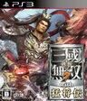【送料無料】【中古】 PS3 真・三國無双7 with 猛将伝 プレイステーション3 プレステ3