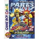 【送料無料】【中古】GB ゲームボーイ メダロット2パーツコレクション ソフト