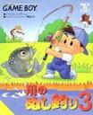 【送料無料】【中古】GB ゲームボーイ 川のぬし釣り3