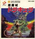 【送料無料】【中古】 ファミコンディスクシステム 悪魔城ドラキュラ ソフト