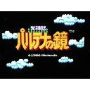 【送料無料】【中古】ファミコンディスクシステム 光神話 パルテナの鏡 ソフト