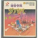 【送料無料】【中古】ファミコンディスクシステム 迷宮寺院 ダババ ソフト