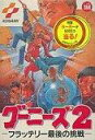 【送料無料】【中古】FC ファミコン グーニーズ2 フラッテリー最後の挑戦