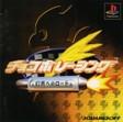 【送料無料】【中古】 PS プレイステーション チョコボレーシング 幻界へのロード ソフト