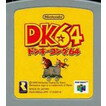【送料無料】【中古】 N64 任天堂64 ドンキーコング64