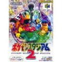 【送料無料】【中古】 N64 任天堂64 ポケモンスタジアム2