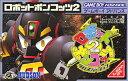 【送料無料】【中古】 GBA ゲームボーイアドバンス ロボットポンコッツ2 クロスバージョン