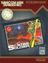 【送料無料】【中古】 GBA ゲームボーイアドバンス ファミコンミニ スターソルジャー