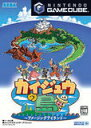 【送料無料】【中古】GC ゲームキューブ カイジュウの島 〜アメージングアイランド〜 ソフト