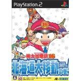 【送料無料】【中古】 PS2 プレイステーション2 桃太郎電鉄16 北海道大移動の巻 桃鉄