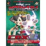 【送料無料】【中古】 PS2 プレイステーション2 PS用 プロアクションリプレイCDX3 裏技ソフト