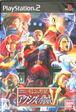 【送料無料】【中古】 PS2 プレイステーション2機動戦士ガンダム ギレンの野望 アクシズの脅威V