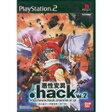 【送料無料】【中古】 PS2 プレイステーション2 .hack//悪性変異 vol.2