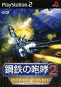 【送料無料】【中古】 PS2 プレイステーション2 コーエー 鋼鉄の咆哮2 WARSHIP GUNNER