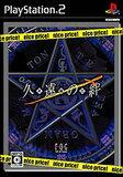 【送料無料】【中古】PS2 プレイステーション2 久遠の絆 再臨詔(nice price!)