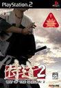 【送料無料】【中古】PS2 プレイステーション2 侍道2 W...