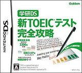 【送料無料】【中古】DS 学研DS 新TOEICテスト完全攻略