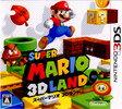 【送料無料】【中古】3DS スーパーマリオ 3Dランド ソフト