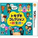 【送料無料】【中古】 3DS トモダチコレクション 新生活 ソフト