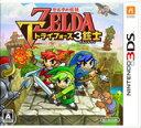 【送料無料】【中古】3DS ゼルダの伝説 トライフォース3銃士