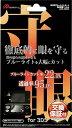 【送料無料】【新品】3DS ニンテンドー3DS用『ブルーライトカット 自己吸着フィルム』 保護シール