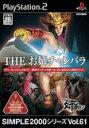 【送料無料】【中古】PS2 プレイステーション2 SIMPLE2000シリーズ Vol.61 THE お姉チャンバラ【CEROレーティング「Z」